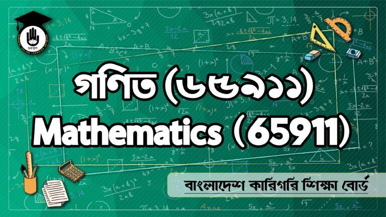 Mathematics - 1 (65911), Polytechnic, BTEB, Gurukul Online Learning Network