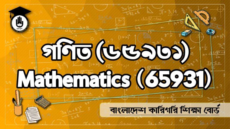 গণিত ৩ (৬৫৯৩১) । পলিটেকনিক । ডিপ্লোমা । বাংলাদেশ কারিগরি শিক্ষা বোর্ড (বাকাশিবো) । গণিত গুরুকুল । Mathematics - 3 (65931) , Polytechnic, BTEB, Gurukul Online Learning Network